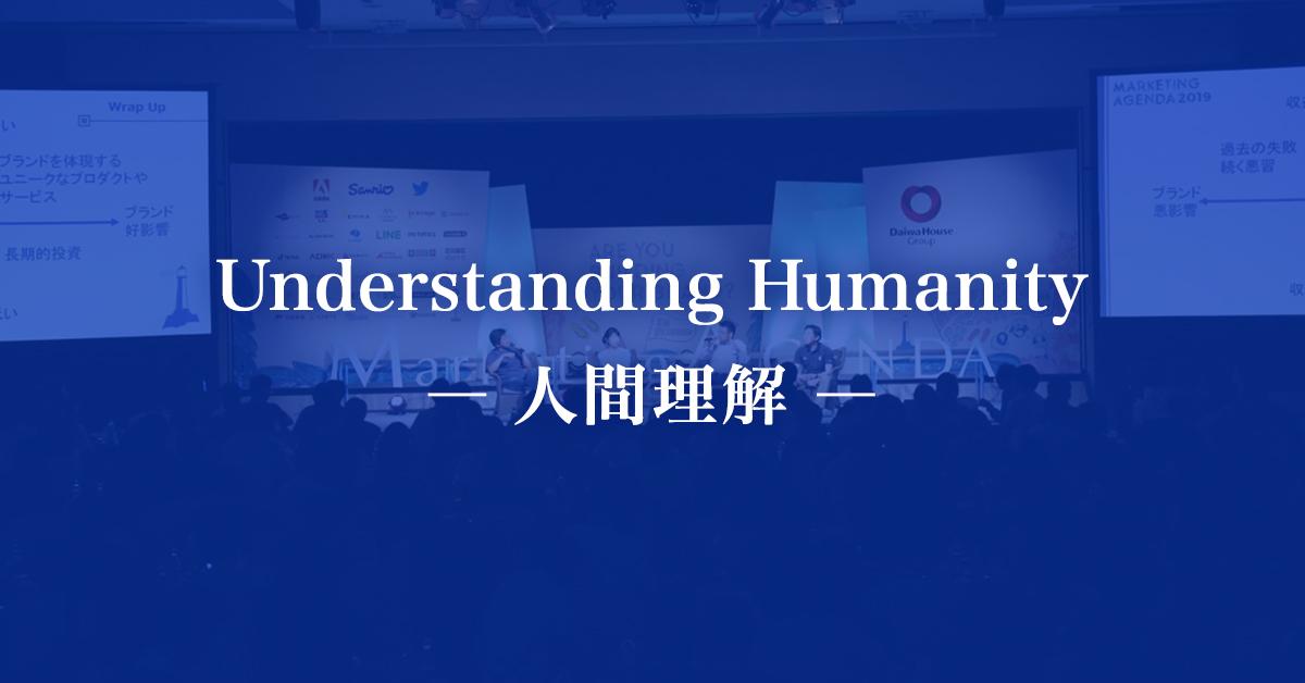 Understanding Humanity ― 人間理解 ―